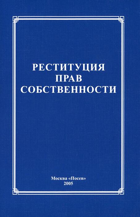 Реституция прав собственности ( 5-85824-160-3 )