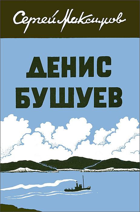Денис Бушуев. Том 1