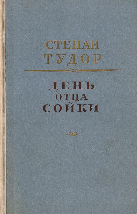 степан тудор книги день отца сойки 1955