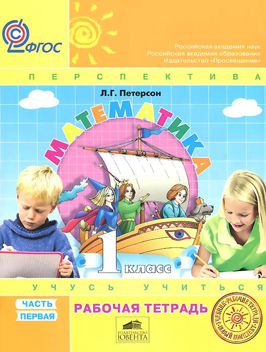 Рабочая тетрадь Петерсон 1 класс 1 часть Математика