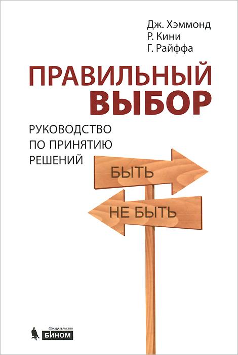 Правильный выбор. Руководство по принятию решений12296407Эта книга сочетает результаты серьезных исследований со здравым смыслом и практическим опытом. Предлагаемая авторами пошаговая система принятия решений поможет вам сформулировать цели, составить список возможных вариантов решения, определить возможные последствия, найти компромиссы, учесть элементы неопределенности и минимизировать риски. Вы узнаете не только о том, как принимать решения, но и как добиться того, чтобы ваши решения были самыми мудрыми. Любой человек, оказавшийся перед трудным выбором, например, куда вложить деньги или когда уйти на пенсию, воспользовавшись подходом, предложенным в книге, быстро научится принимать правильные решения и улучшит свою жизнь. Для широкого круга читателей.