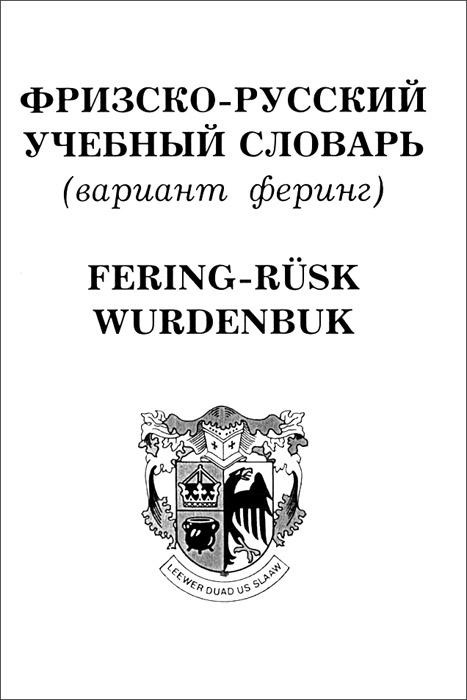 Фризско-русский учебный словарь (вариант феринг) / Fering-Rusk Wurdenbuk