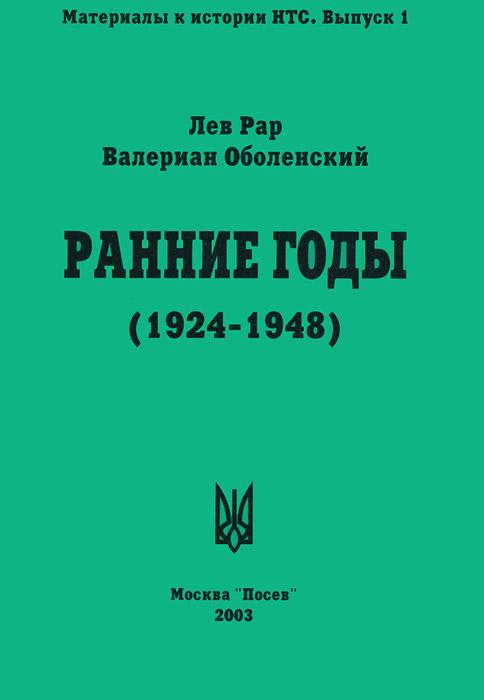 Ранние годы. Очерк истории Национально-трудового Союза (1924-1948) ( 5-85824-147-6 )