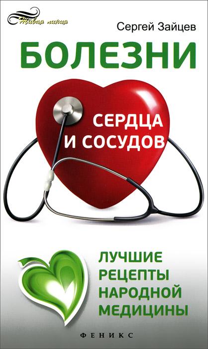 Болезни сердца и сосудов. Лучшие рецепты народной медицины