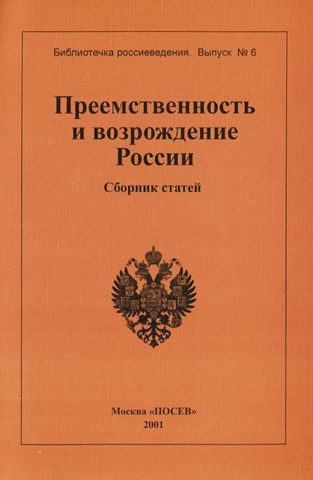 Преемственность и возрождение России ( 5-85824-135-2 5-85824-135-2 5-85824-135-2 )