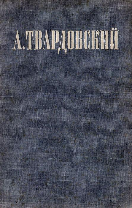 А. Твардовский А. Твардовский. Избранные стихотворения и поэмы