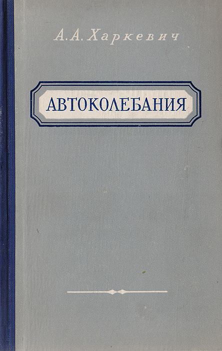 А. А. Харкевич Автоколебания