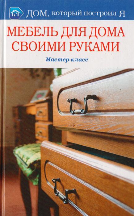 Книги по ремонту мебели своими руками