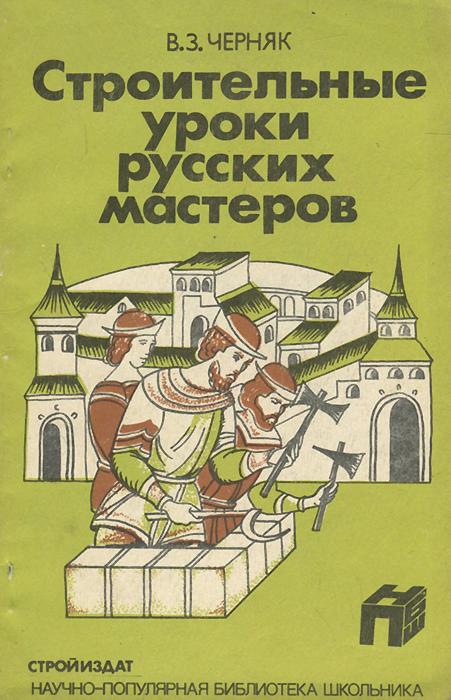 Строительные уроки русских мастеров