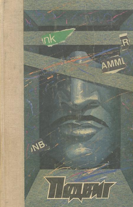 Подвиг, №6, 1989