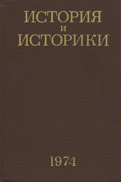 Zakazat.ru История и историки. 1974