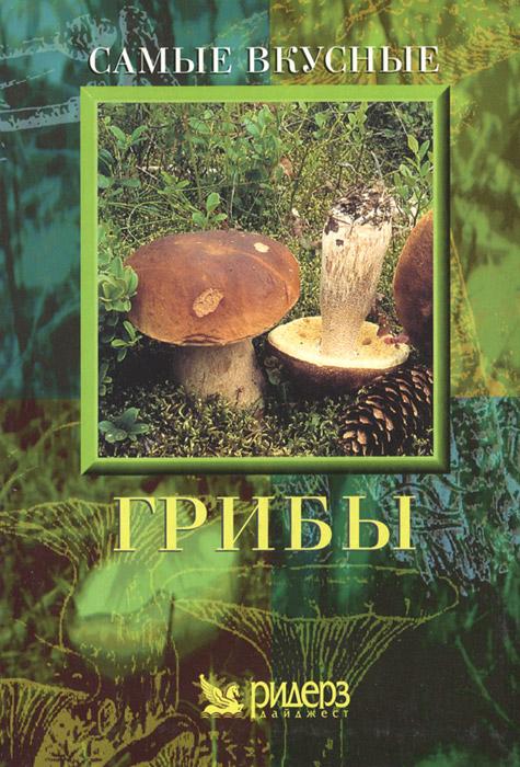 Самые вкусные грибы. Карманный справочник