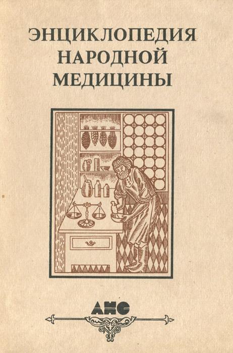 Энциклопедия народной медицины. Том 2