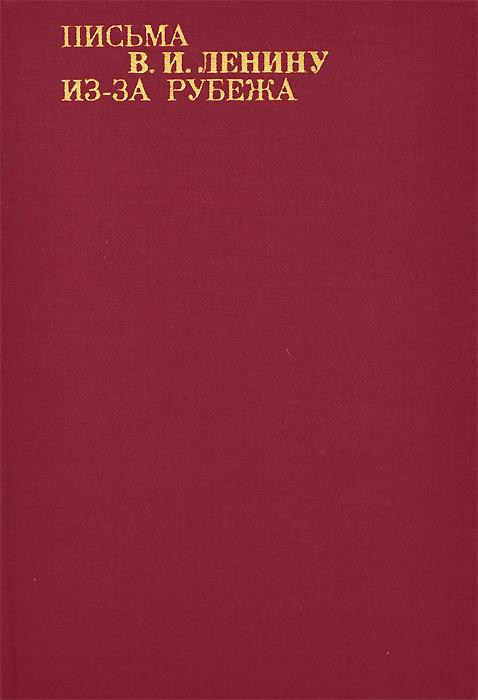 Письма В. И. Ленину из-за рубежа