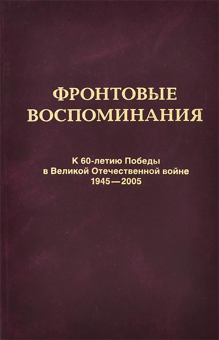 Фронтовые воспоминания. К 60-летию Победы в Великой Отечественной войне