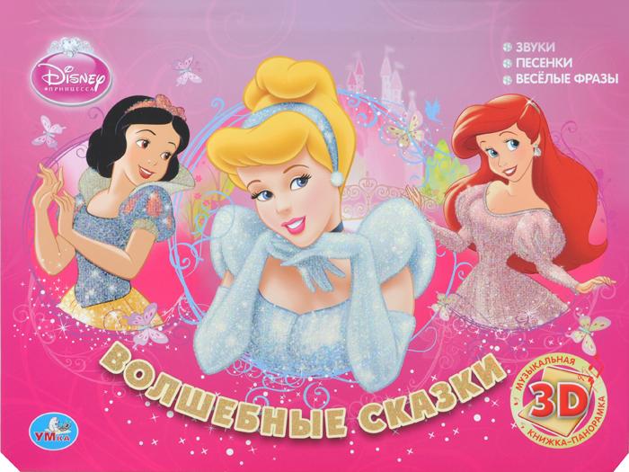 Disney Принцесса. Волшебные сказки. Книжка-панорамка