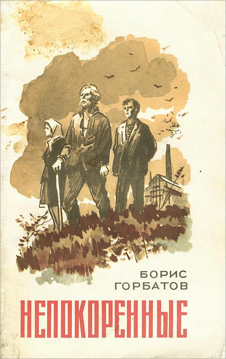 В 1925 201327 в борис леонтьевич горбатов