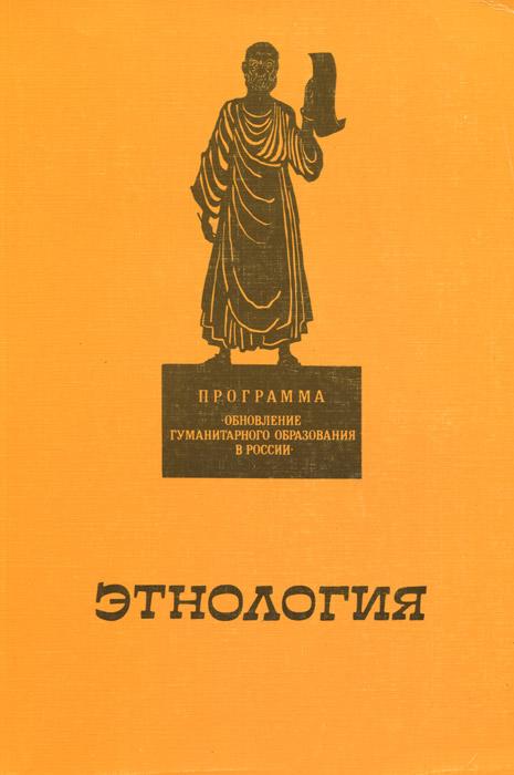 Этнология : учебник / г т тавадов