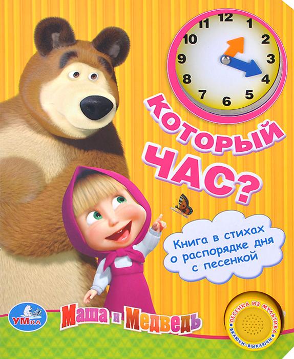 Который час? Книжка-игрушка