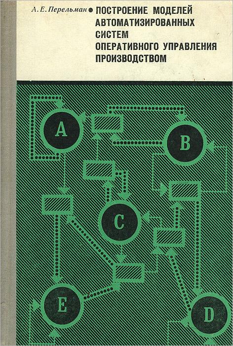 Построение моделей автоматизированных систем оперативного управления производством