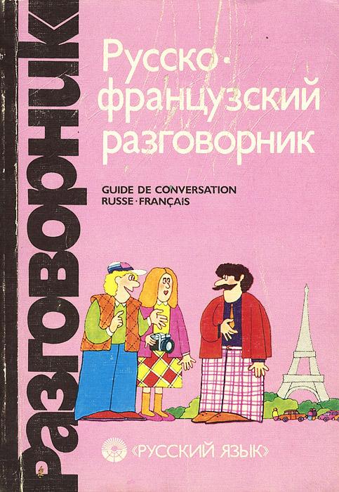 ������-����������� ����������� / Guide De Conversation Russe-Francais
