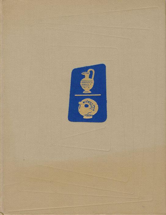 Искусство стран и народов мира. Краткая художественная энциклопедия в пяти томах. Том 5. Финикия - Япония