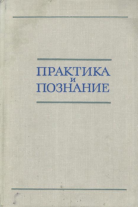 Практика и познание