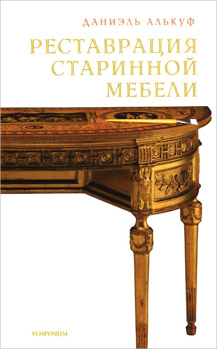 Реставрация старинной мебели ( 978-5-89091-466-8 )