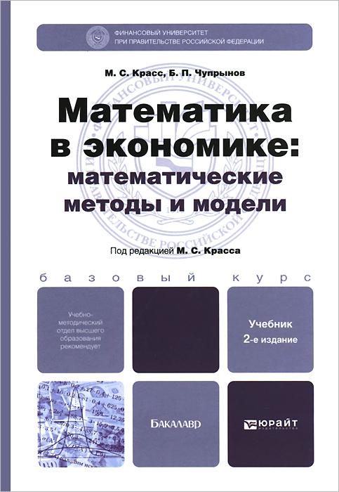 Математика в экономике. Математические методы и модели. Учебник12296407Данный учебник является частью комплекта книг по математике для экономистов, в который также входит учебник М.С.Красса Математика в экономике. Базовый курс. В издании приведены основные элементы математической статистики, методы оптимизации в экономике, основы эконометрики. Учебник содержит методы и модели, используемые в наиболее актуальных современных аспектах экономики: приложения теории массового обслуживания, расчеты рисков, методы финансовой математики. Впервые в учебник по математическим приложениям включена новая тема - проблемы моделирования эколого-экономических систем. Для более эффективного усвоения теоретических положений учебник снабжен иллюстративным материалом и примерами, а также упражнениями для самостоятельной работы в конце глав.