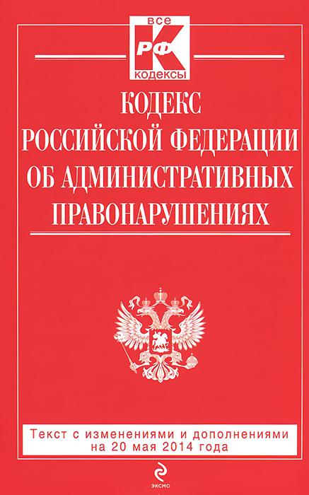 Кодекс Российской Федерации об административных правонарушениях ( 978-5-699-73548-8 )