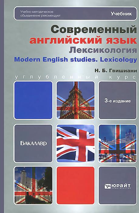 Современный английский язык. Лексикология. Учебник