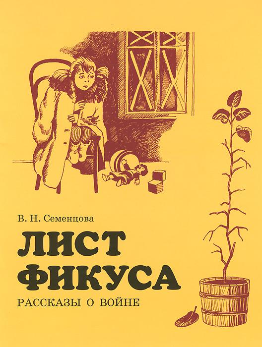 Лист фикуса. Рассказы о войне ( 978-5-93437-397-0 )