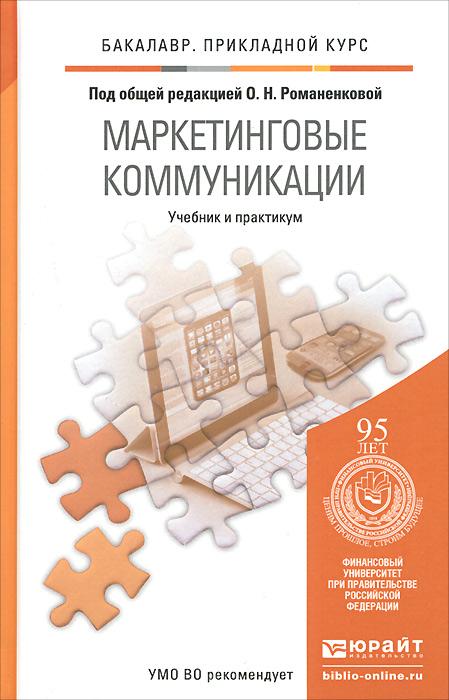 Маркетинговые коммуникации. Учебник и практикум12296407В учебнике раскрываются содержание и специфика маркетинговых коммуникаций в организациях сферы товарного обращения, промышленного производства, сферы услуг. Приводятся конкретные направления и образцы использования коммуникационных стратегий для успешного позиционирования фирмы на рынке, а также показаны примеры кампаний по продвижению известных иностранных и российских брендов. Уделяется внимание современным инструментам маркетинговых коммуникаций: рекламе, PR, прямому маркетингу, стимулированию сбыта и продаж, интернет-продвижению с учетом специфики практического использования. Показывается специфика правового регулирования коммуникационной деятельности, а также представлены международные профессиональные кодексы и стандарты маркетинговых коммуникаций. Соответствует Федеральному государственному образовательному стандарту высшего образования четвертого поколения. Учебник рекомендован Некоммерческим партнерством Гильдия маркетологов. Для студентов, маркетологов,...