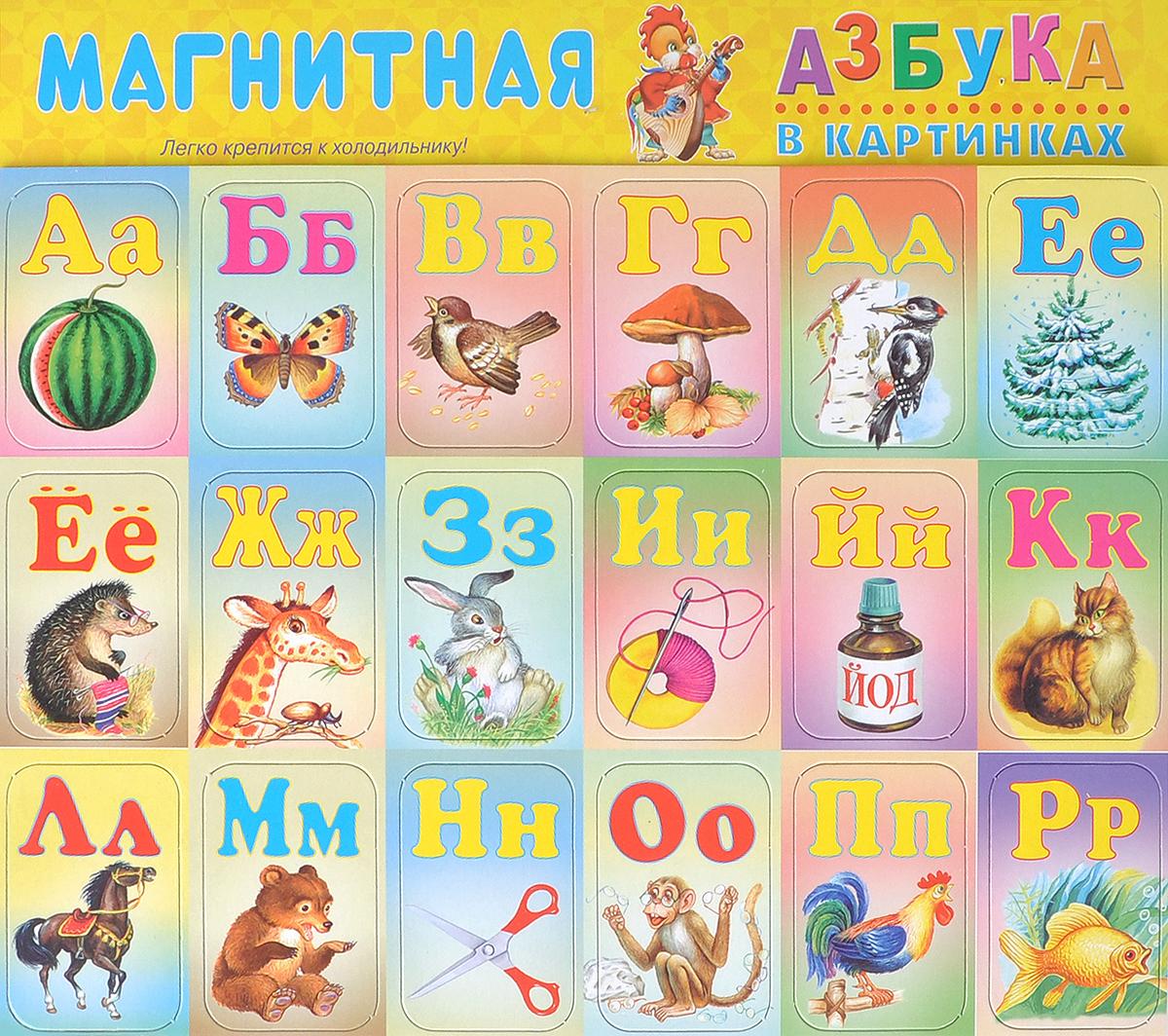 Магнитная азбука в картинках