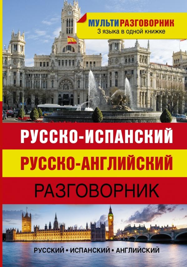 Русско-испанский, русско-английский разговорник ( 978-5-17-085788-3 )