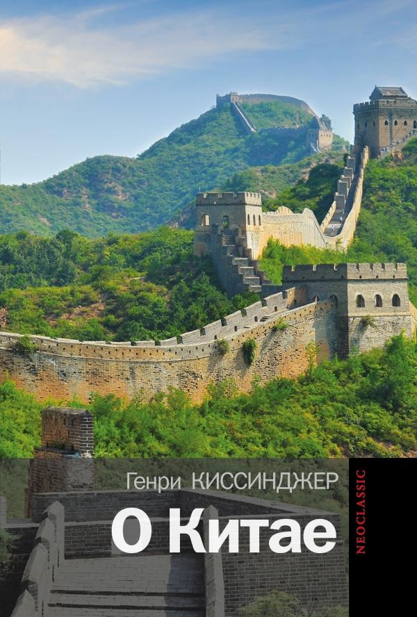 О Китае ( 978-5-17-084291-9 , 978-985-18-2906-0 )