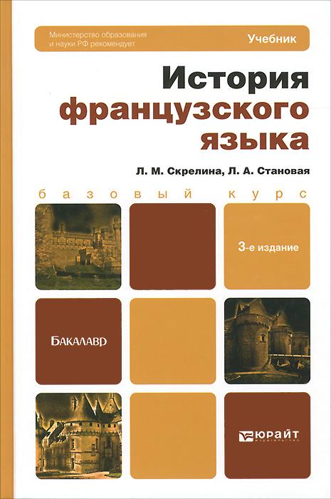 Книга История французского языка. Учебник