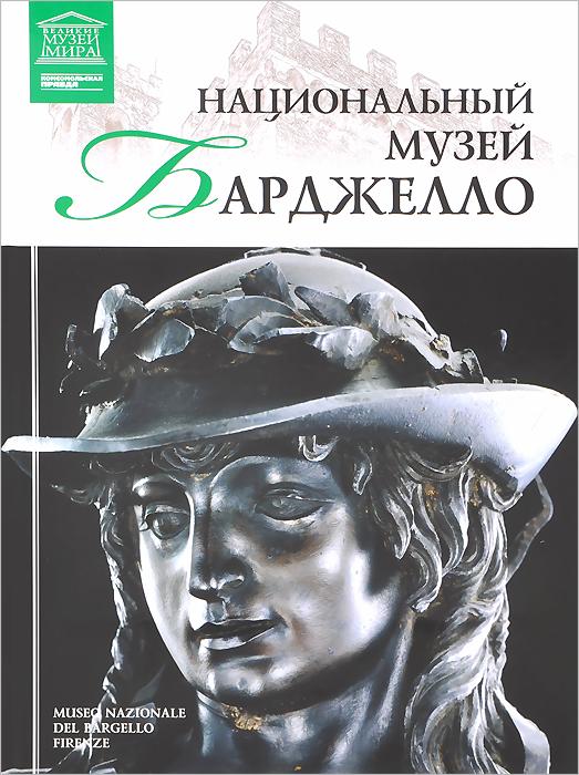 Книга Музей Барджелло
