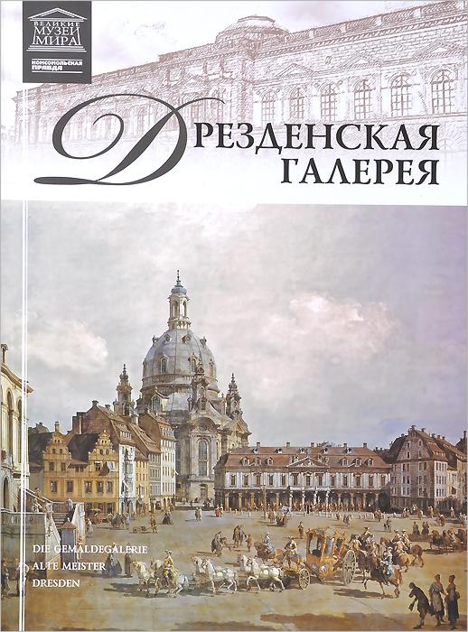 Дрезденская галерея ( 978-5-87107-247-9 )