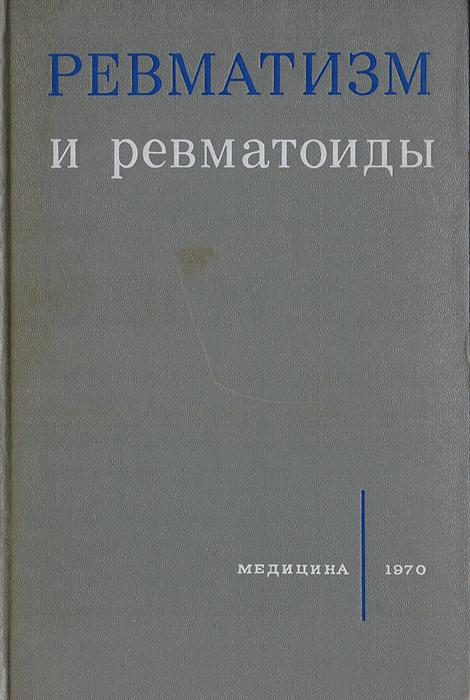 Ревматизм и ревматоиды. Книга 2