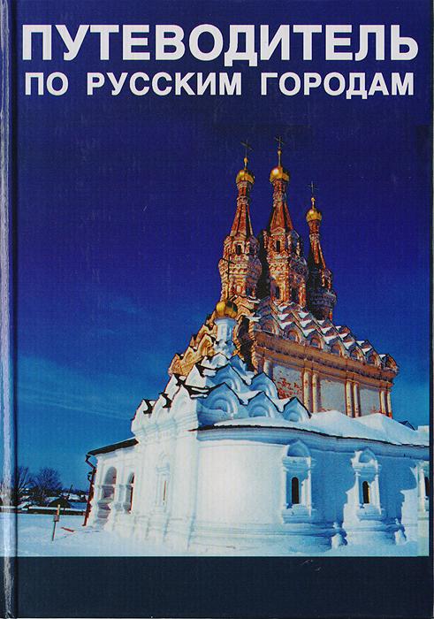 Книга Путеводитель по русским городам