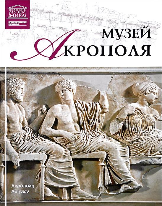 Музей Акрополя ( 978-5-87107-450-3 )