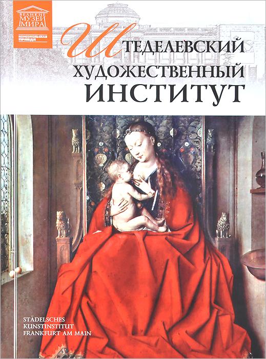 Штеделевский художественный институт ( 978-5-87107-452-7 )