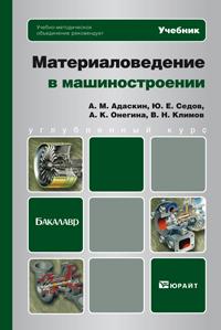Материаловедение в машиностроении. Учебник12296407В учебнике рассматриваются физико-химические основы материаловедения, теория сплавов и механизмы их упрочнения. Рассмотрены металлические материалы и технологии их термической, химико-термической обработки, упрочнение пластической деформацией, а также конструкционные, неметаллические и композиционные материалы. Подробно описаны материалы с особыми функциональными и технологическими свойствами. Широко освещены инструментальные материалы для изготовления режущего, штампового и абразивного инструмента. В учебнике приведены основные сведения о нано- и интеллектуальных материалах. В книге показано место и назначение термической обработки в типовых технологических процессах изготовления деталей из металлических и неметаллических материалов. Соответствует Федеральному государственному образовательному стандарту высшего профессионального образования третьего поколения. Для студентов высших учебных заведений, обучающихся по направлениям Конструкторско-технологическое...