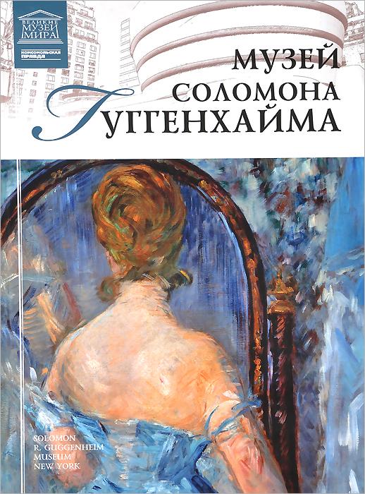 Музей Соломона Гуггенхайма ( 978-5-87107-458-9 )