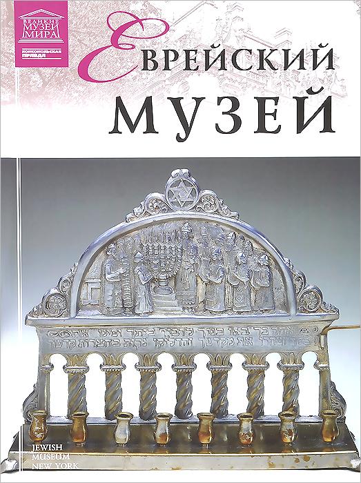 Еврейский музей ( 978-5-87107-516-6 )