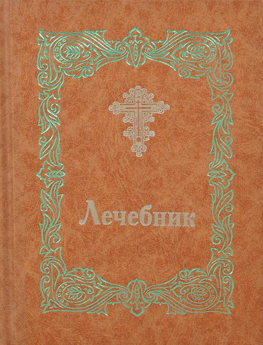 Лечебник в наставлениях священника и советах практикующего врача. Молитвослов в помощь болящим