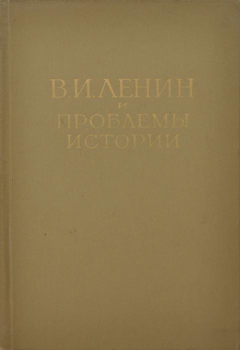 Zakazat.ru В. И. Ленин и проблемы истории