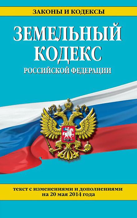 Земельный кодекс Российской Федерации ( 978-5-699-73534-1 )