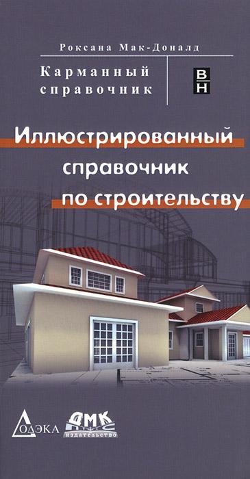 Иллюстрированный справочник по строительству ( 978-5-97060-119-8 )